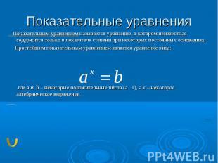 Показательные уравнения Показательным уравнением называется уравнение, в котором