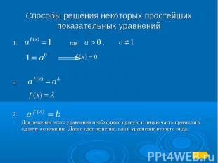 Способы решения некоторых простейших показательных уравнений1. , где ,2.3. Для р
