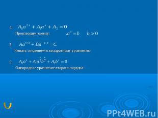 4. Производим замену: , 5. Решать сведением к квадратному уравнению6. Однородное