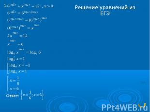 Решение уравнений из ЕГЭ