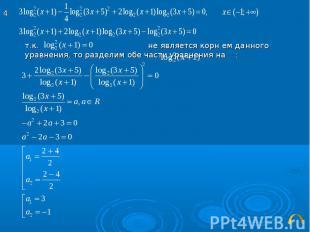 т.к. не является корн ем данного уравнения, то разделим обе части уравнения на :