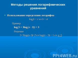 Методы решения логарифмических уравненийИспользование определения логарифмаlogab