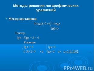 Методы решения логарифмических уравненийМетод подстановки f(logax)=0 Û t=logax f