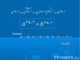 Пример5lgx = 50 - xlg5 5lgx = 50 - 5lgx 5lg x = 25 x=100