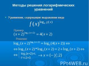 Методы решения логарифмических уравненийУравнения, содержащие выражения вида При