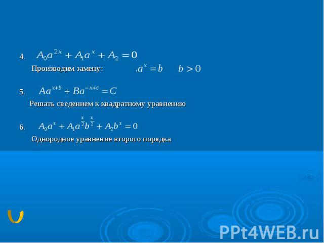 4. Производим замену: , 5. Решать сведением к квадратному уравнению6. Однородное уравнение второго порядка