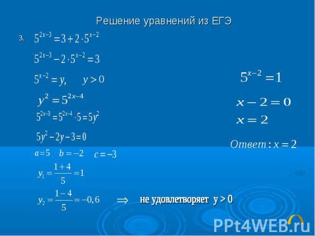 3.3.Решение уравнений из ЕГЭ