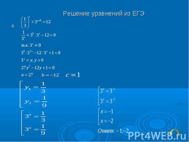 4.4.Решение уравнений из ЕГЭ