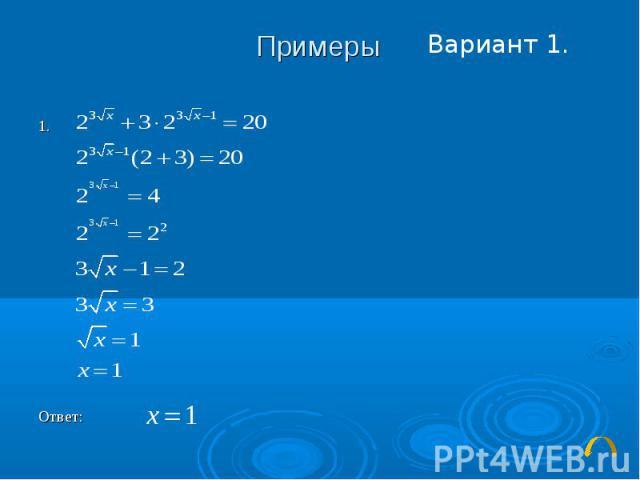 1.1.Ответ:Примеры