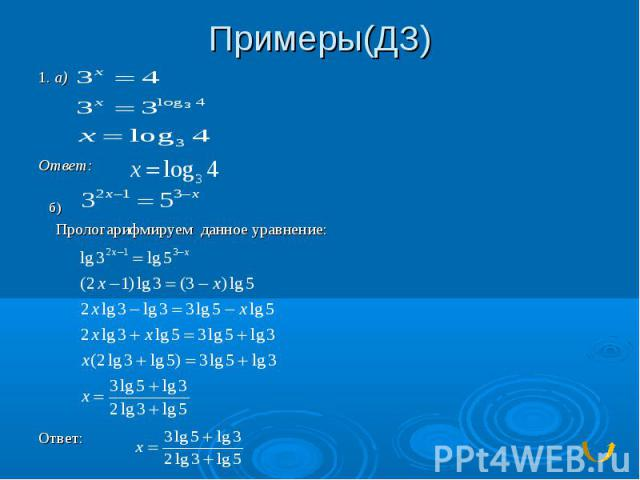 Примеры(ДЗ)1. а)Ответ: б) Прологарифмируем данное уравнение:Ответ: