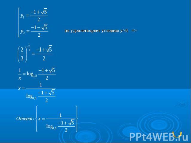 не удовлетворяет условию у>0 =>