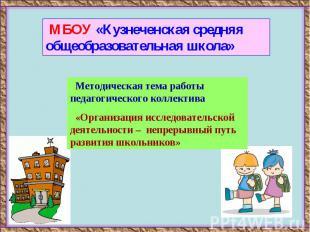 МБОУ «Кузнеченская средняя общеобразовательная школа» Методическая тема работы п