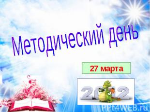 Методический день 27 марта
