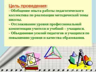 Цель проведения: - Обобщение опыта работы педагогического коллектива по реализац