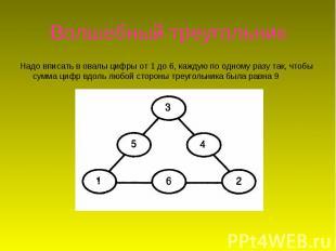 Волшебный треугольникНадо вписать в овалы цифры от 1 до 6, каждую по одному разу