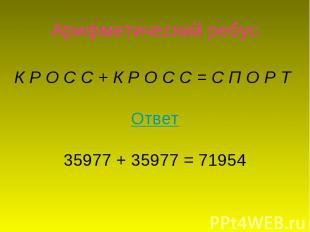 Арифметический ребусК Р О С С+К Р О С С =С П О Р Т Ответ35977 + 35977 = 71954