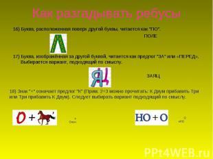 Как разгадывать ребусы16) Буква, расположенная поверх другой буквы, читается как