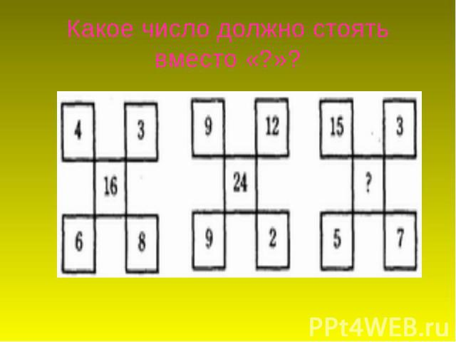 Какое число должно стоять вместо «?»?