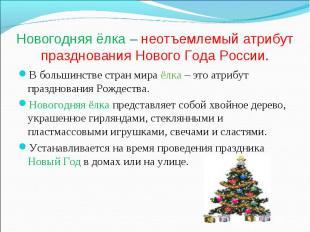 Новогодняя ёлка – неотъемлемый атрибут празднования Нового Года России.В большин