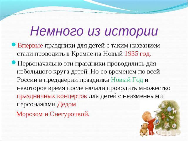 Немного из историиВпервые праздники для детей с таким названием стали проводить в Кремле на Новый 1935 год.Первоначально эти праздники проводились для небольшого круга детей. Но со временем по всей России в преддверии праздника Новый Год и некоторое…