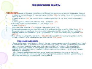 Экономические расчётыСтоимость вышитой бисером иконы Казанской Божьей матери мож
