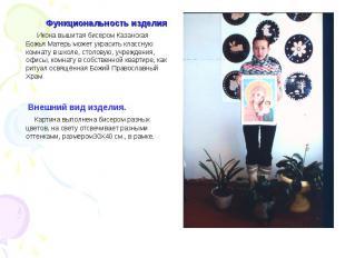 Икона вышитая бисером Казанская Божья Матерь может украсить классную комнату в ш