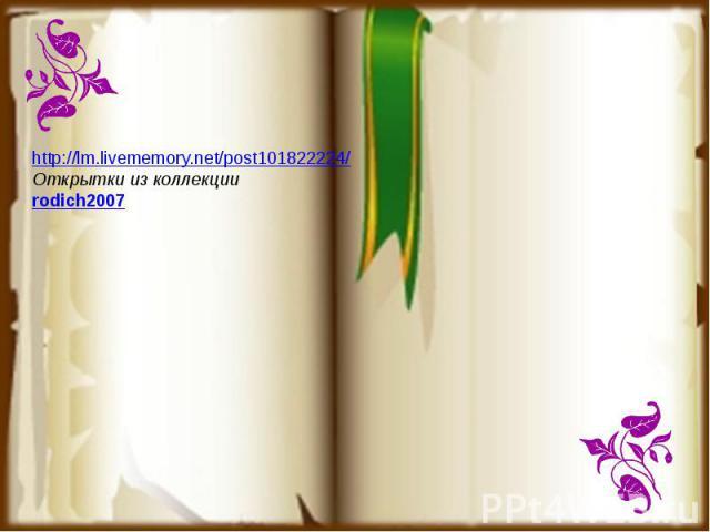 http://lm.livememory.net/post101822224/Открытки из коллекцииrodich2007