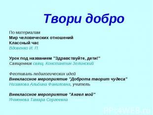 Твори доброПо материаламМир человеческих отношенийКлассный часВдовенко И. П.Урок