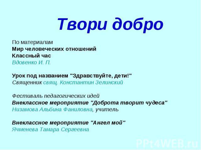 Твори доброПо материаламМир человеческих отношенийКлассный часВдовенко И. П.Урок под названием