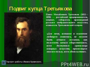 Подвиг купца ТретьяковаПавел Михайлович Третьяков (1832—1898) — российский предп