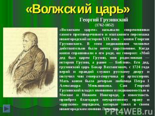 «Волжский царь»Георгий Грузинский (1762-1852)«Волжским царем» называли современн