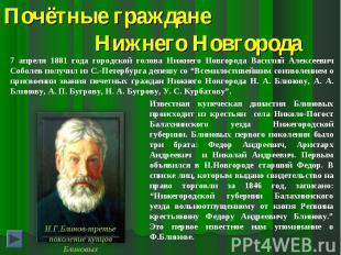 Почётные граждане Нижнего Новгорода7 апреля 1881 года городской голова Нижнего Н