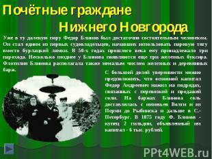Почётные граждане Нижнего НовгородаУже в ту далекую пору Федор Блинов был достат