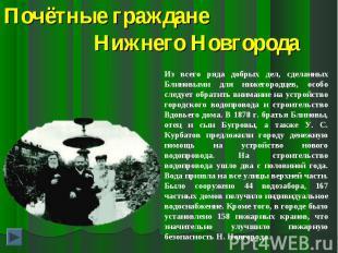 Почётные граждане Нижнего НовгородаИз всего ряда добрых дел, сделанных Блиновыми