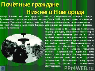 Почётные граждане Нижнего НовгородаФедор Блинов на свои средства замостил Софрон