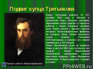 Подвиг купца ТретьяковаПавел Третьяков родился 15 (27) декабря 1832 года в Москв