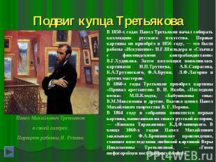 Подвиг купца ТретьяковаВ 1850-х годах Павел Третьяков начал собирать коллекцию р