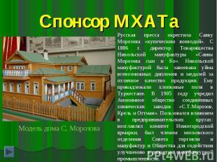 Спонсор МХАТаРусская пресса окрестила Савву Морозова «купеческим воеводой». С 18
