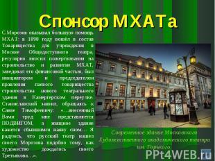 Спонсор МХАТаС.Морозов оказывал большую помощь МХАТ: в 1898 году вошёл в состав