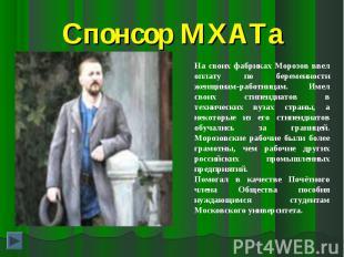 Спонсор МХАТаНа своих фабриках Морозов ввел оплату по беременности женщинам-рабо