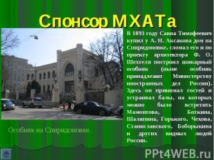 Спонсор МХАТаВ 1893 году Савва Тимофеевич купил у А. Н. Аксакова дом на Спиридон
