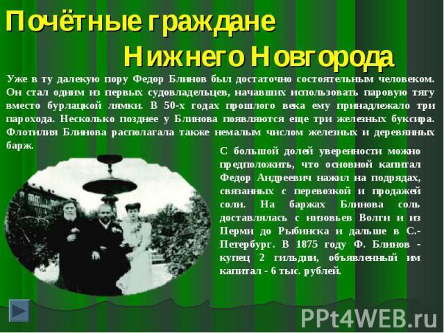 Почётные граждане Нижнего НовгородаУже в ту далекую пору Федор Блинов был достаточно состоятельным человеком. Он стал одним из первых судовладельцев, начавших использовать паровую тягу вместо бурлацкой лямки. В 50-х годах прошлого века ему принадлеж…