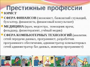 Престижные профессииЮРИСТСФЕРА ФИНАНСОВ (экономист, банковский служащий, бухгалт