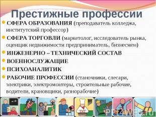 Престижные профессииСФЕРА ОБРАЗОВАНИЯ (преподаватель колледжа, институтский проф