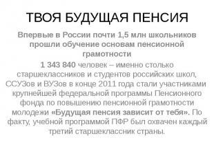 Твоя будущая пенсия Впервые в России почти 1,5 млн школьников прошли обучение ос