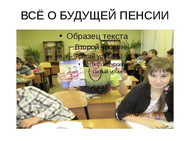 ВСЁ О БУДУЩЕЙ ПЕНСИИ