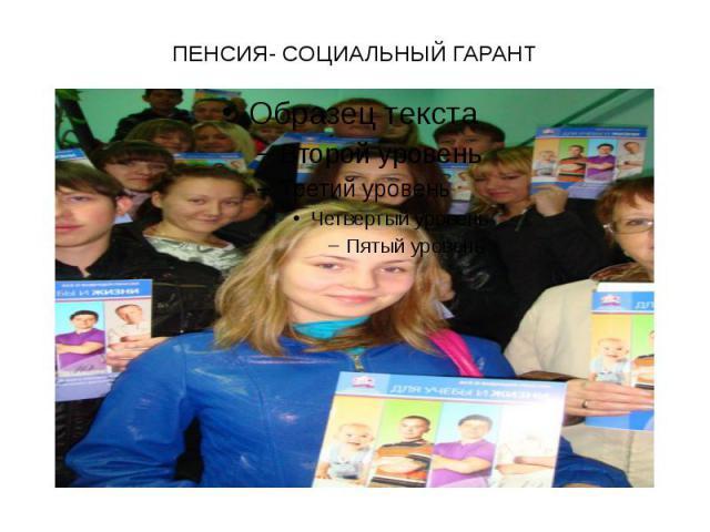 ПЕНСИЯ- СОЦИАЛЬНЫЙ ГАРАНТ