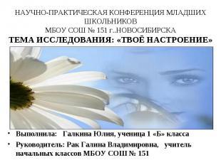 НАУЧНО-ПРАКТИЧЕСКАЯ КОНФЕРЕНЦИЯ МЛАДШИХ ШКОЛЬНИКОВ МБОУ СОШ № 151 г..НОВОСИБИРСК