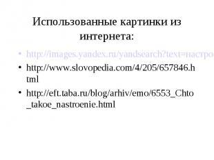 Использованные картинки из интернета:http://images.yandex.ru/yandsearch?text=нас