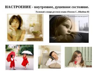 НАСТРОЕНИЕ - внутреннее, душевное состояние. Толковый словарь русского языка (Ож